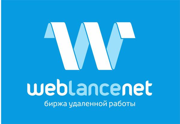 Биржа удаленной работы Web-lance.net. Фриланс биржа
